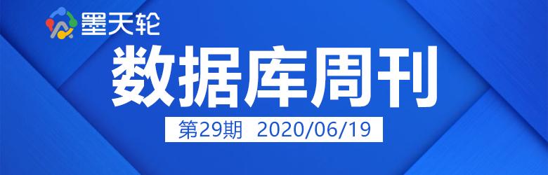 数据库周刊29.jpg